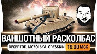 ВАНШОТНЫЙ РАСКОЛБАС  - Подари ваншот 19-02мск