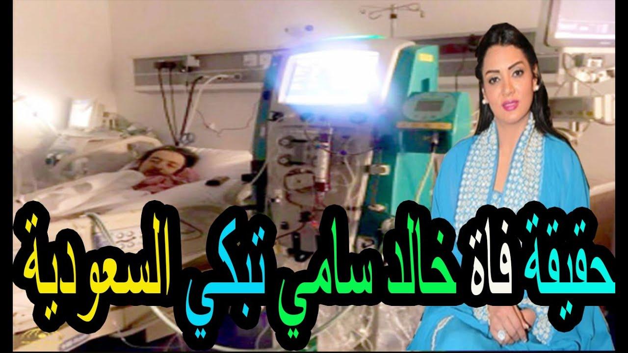 وفاة خالد سامي