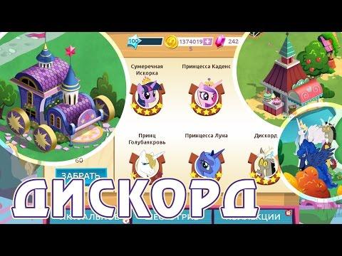 Дискорд в игре My Little Pony - часть 2
