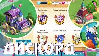 Дискорд в игре My Little Pony - часть 2(Продолжение обзора бесплатной игры для планшетов My Little Pony от компании Gameloft. Дискорд в Понивилле часть 1..., 2015-07-21T17:48:31.000Z)