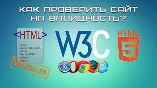 как проверить сайт на валидность html?  Как исправить ошибки