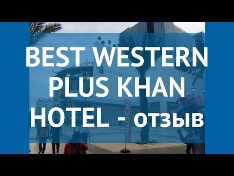 BEST WESTERN PLUS KHAN HOTEL 4* Анталия отзывы – БЕСТ ВЕСТЕРН ПЛАС КХАН ХОТЕЛ 4 Анталия отзывы видео