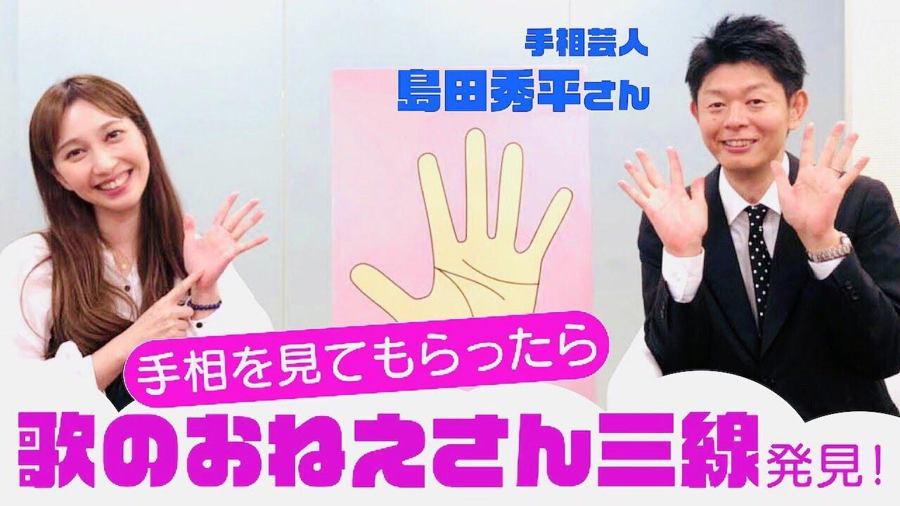 【歌のおねえさん三線】島田秀平さんに手相を見てもらいました!【手相占い】