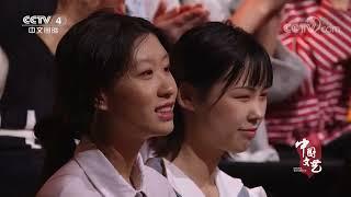 《中国文艺》 20200130 向经典致敬 本期致敬主题——央视版电视连续剧《西游记》| CCTV中文国际