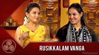 08-10-2018 Rusikkalam Vanga – PuthuYugam tv Show