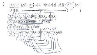 4학년 분수의 덧셈과 뺄셈 단원평가 10문제 풀이