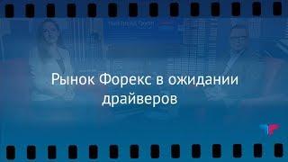 TeleTrade: Утренний обзор, 19.10.2017 – Рынок Форекс в ожидании драйверов
