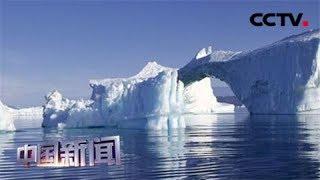[中国新闻] 媒体焦点:俄美加紧争夺北极 美媒:美国想要确立在北极地区的领导地位 | CCTV中文国际