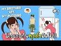 [1/2] เมื่อน้องชายสุดแสบแอบกินของในตู้เย็น | My brother ate my pudding [zbing z.]