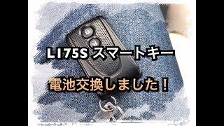 DAIHATSU  MOVE  L175S  スマートキー電池交換しました! I replaced the car smart key battery!