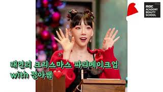 영등포미용학원_크리스마스 파티 메이크업 이뻐‼️