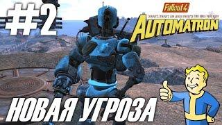 Fallout 4 Automatron DLC (HD 1080p) - Новая угроза - прохождение #2