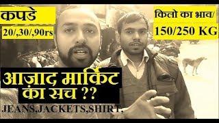 AZAD MARKET CHEAPEST Clothes - Jeans ₹40 Suit ₹50 Jacket ₹90
