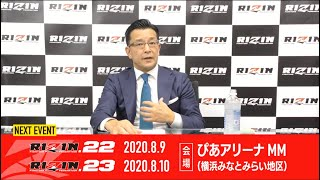 RIZIN記者会見 2020/07/07|RIZIN FIGHTING FEDERATION