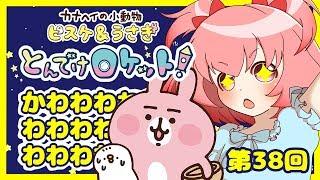 第38回★【とんでけロケット】カナヘイさんの新作アプリゲームで限界オタク