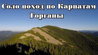 видео Поход по Карпатам