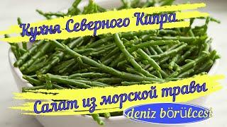 Салат из морской травы