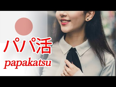 "Japanese Sugar Daddy Business- ""Papakatsu"" [ENG CC] from YouTube · Duration:  11 minutes 37 seconds"