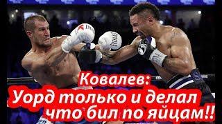 Сергей Ковалев: Уорд бил по яйцам!
