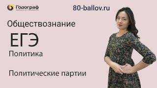 ЕГЭ по Обществознанию 2019. Политика. Политические партии