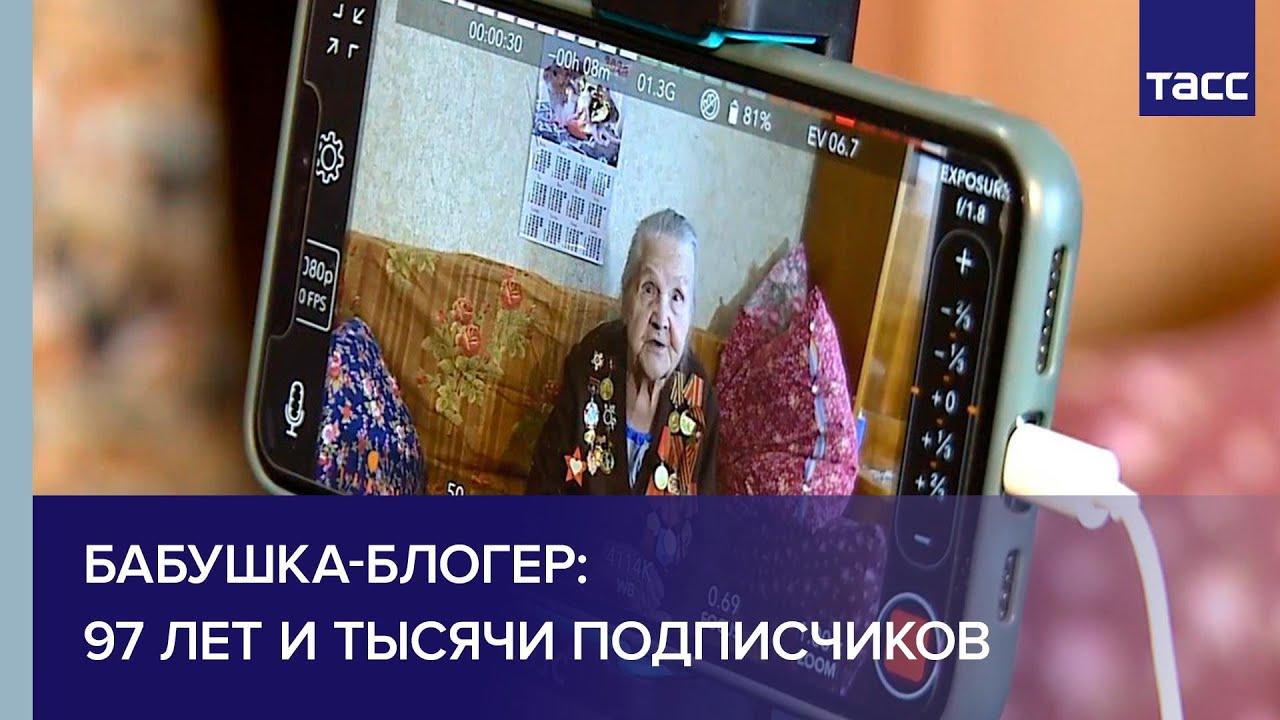 Бабушка-блогер: 97 лет и тысячи подписчиков