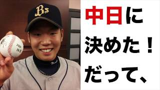 オリックス・西、FA決断!阪神、中日が獲得に本腰! オリックス西投手...