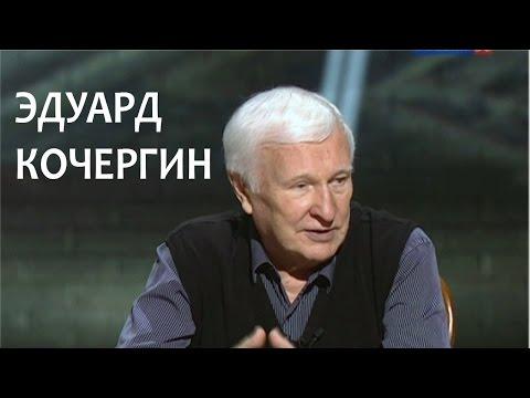 Линия жизни. Эдуард Кочергин. Канал Культура