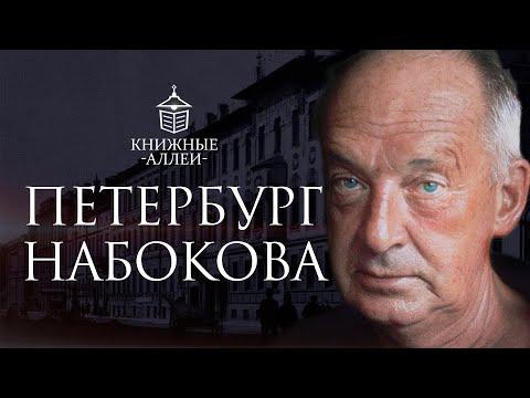 Петербург Владимира Набокова.
