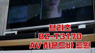 브리츠 BZ-T3170 TV 사운드바 언박싱, 음질, …