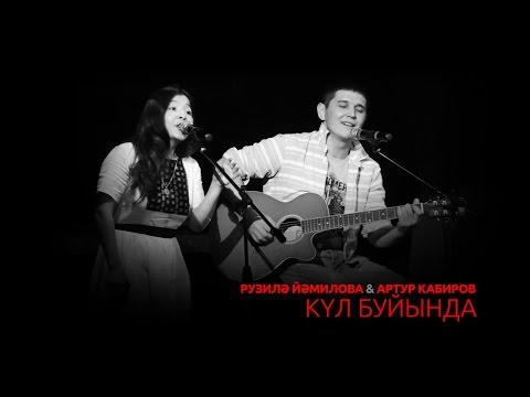Рузилә Йәмилова & Артур Кабиров - Күл буйында (Төнгө ултырыш)