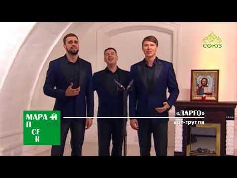 АРТ ГРУППА ЛАРГО ПЕСНИ ПРАВОСЛАВНЫЕ СКАЧАТЬ БЕСПЛАТНО