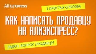 Как написать продавцу в Алиэкспресс? (3 способа задать вопрос продавцу)(, 2016-02-06T06:32:40.000Z)