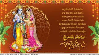 Sri Rama Navami  Wishes 2021 / శ్రీ రామనవమి శుభాకాంక్షలు video wishes/ WhatsApp wishes