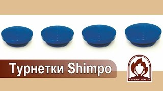 Обзор: турнетки Shimpo