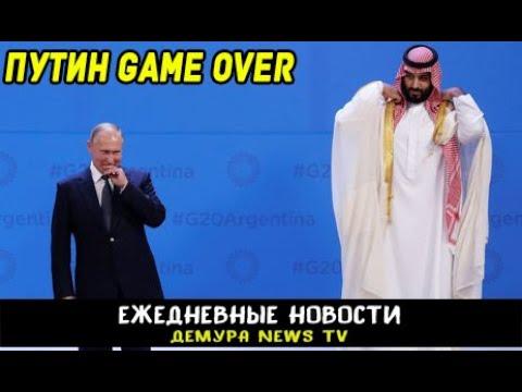 Саудиты засучили рукава. Путина дожмут, даже не сомневайтесь