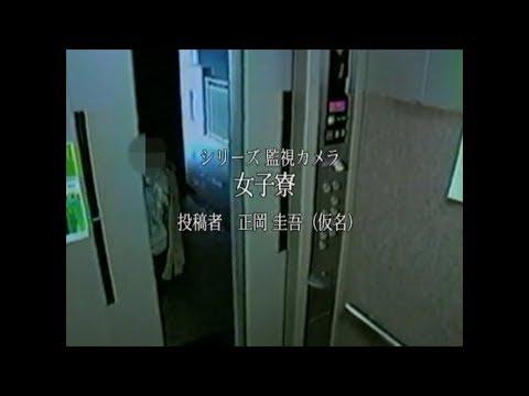 【呪いのビデオ】シリーズ監視カメラ・女子寮
