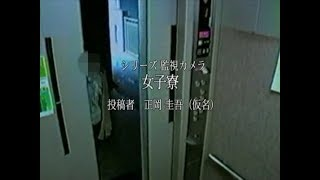 """Video Curse Video -Series of Security Camera """"an Elevator of a dormitory"""" download MP3, 3GP, MP4, WEBM, AVI, FLV September 2018"""