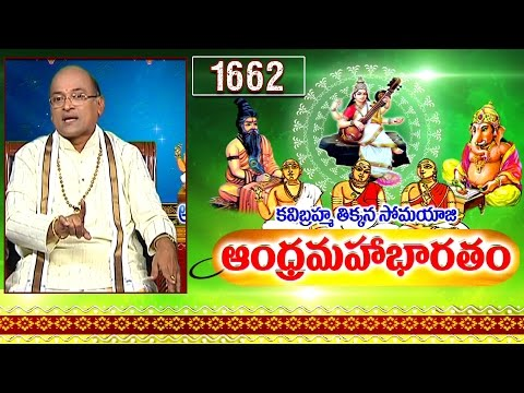 Garikapati Narasimha Rao about Jithamitra, Maharha and Ananda || Andhra Mahabharatam || Episode 1662