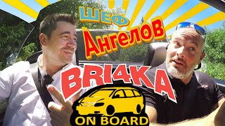 Bri4ka On Board с ШЕФ Виктор Ангелов | EP16