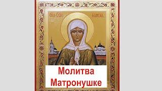 видео Молитва о семье Матроне Московской