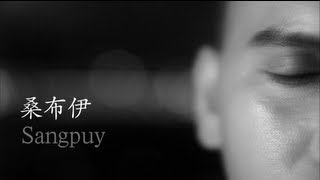 SANGPUY 桑布伊 同名專輯 - 【Dalan 路】官方完整版