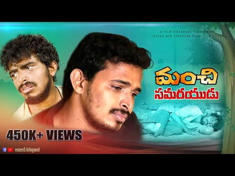 Telugu Christian Shortfilm    Wewithgod    Manchi Samarayudu    How To Change Your Life