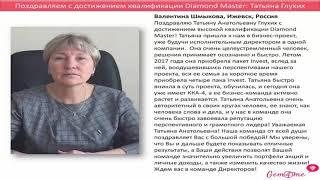 11.02.19 #Gem4me. Новости от Натальи Аршавской – 19 мин