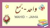 Alfaz Jidde urdu - YouTube