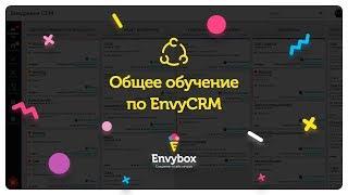 Общее обучение по EnvyCRM