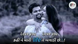 love ❤️karine mari 👈life 😐bagadi || latest 😎 gujarati status