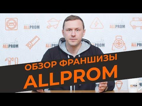 Обзор франшизы Allprom | Выгодная франшиза 2020 | Бизнес по франшизе