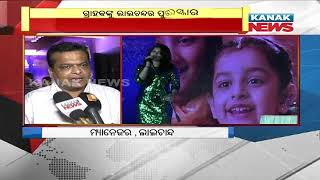 Reporter Live: Lalchand Jewellers Announces Lucky Draw Winners In Bhubaneswar