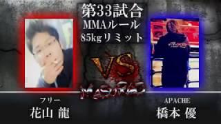 益荒男-MASURAO-第17陣 第33試合 フリー 花山龍 VS APACHE 橋本優.