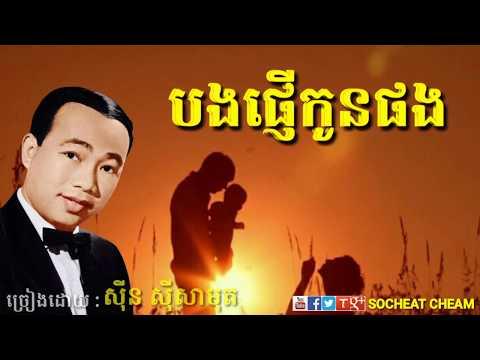 បងផ្ញើកូនផង - ស៊ីន ស៊ីសាមុត - Bong Phnher Kon Phong - Sinn Sisamouth - Khmer Oldies Song